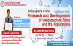 การสัมมนา หัวข้อ Research and Development of Nanostructure Films and It's Applications